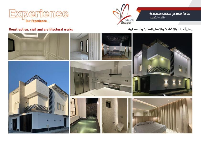 بعض أعمالنا بالإنشاءات والأعمال المدنية والمعمارية