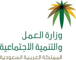 شعار_وزارة_العمل_والتنمية_الاجتماعية_السعودية