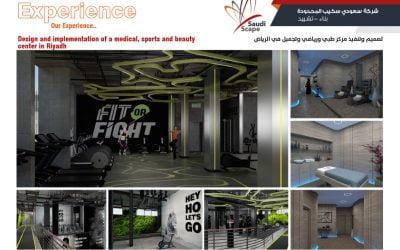 تصميم وتنفيذ مركز طبي ورياضي وتجميل في الرياض